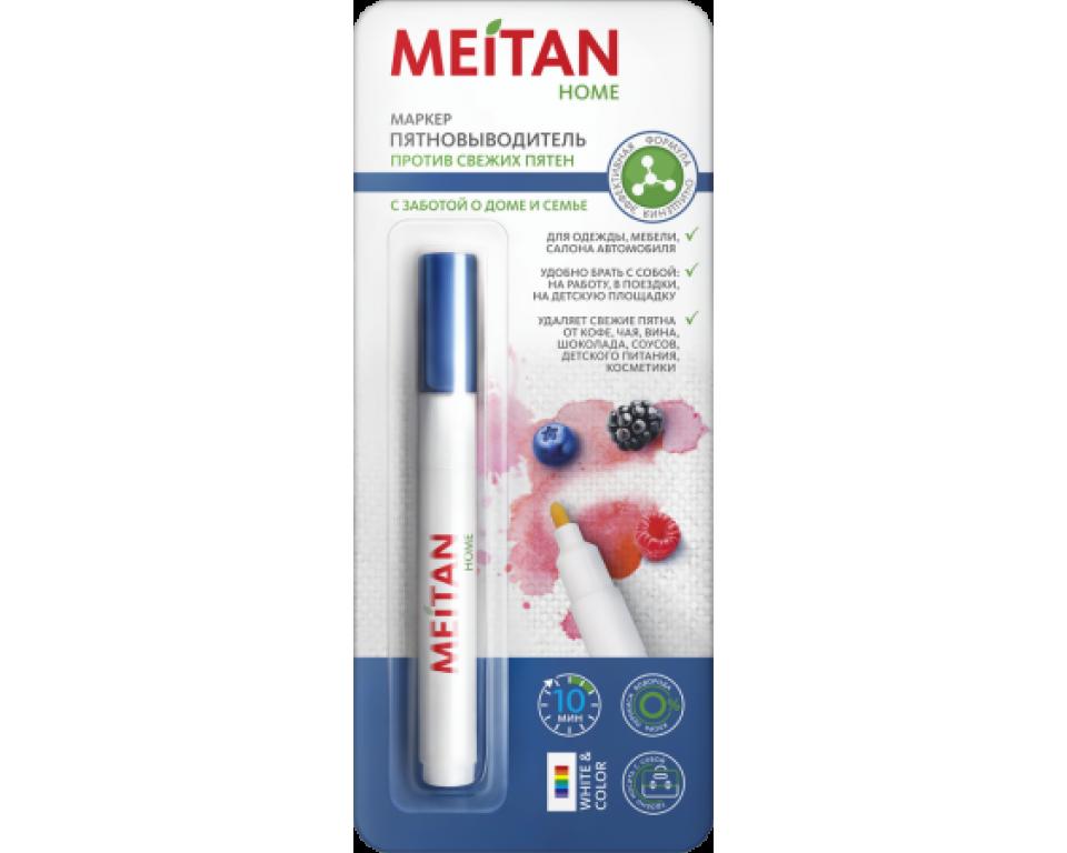 AKCIJA! Dėmių valiklis - pieštukas šviežioms dėmėms valyti, 9 ml. (konsultant. tanai: 0.95)