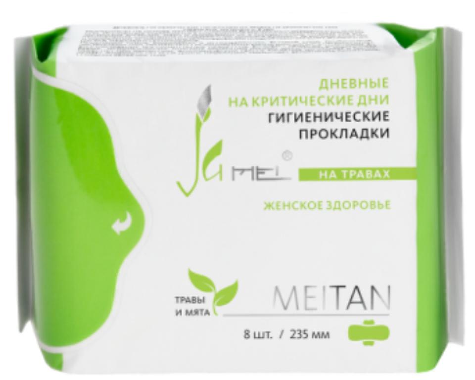 Higieniniai įklotai su žolėmis kritinėms dienoms, 8 vnt. (konsultant. tanai: 5,25)