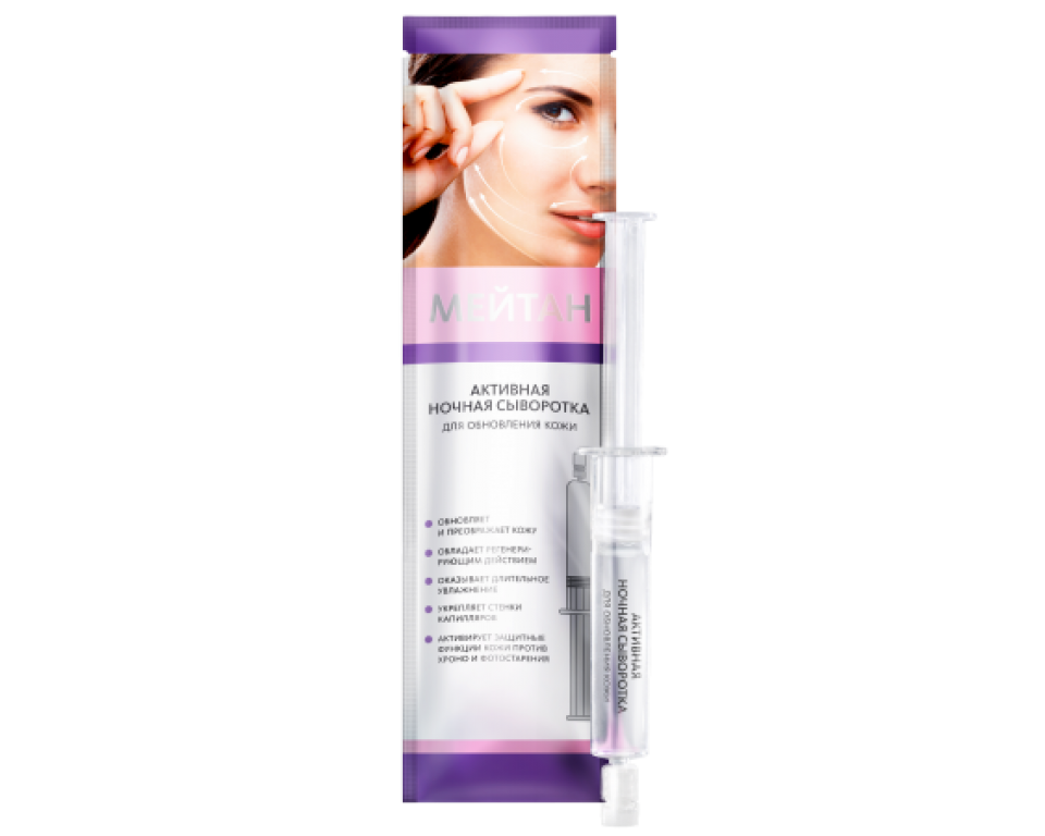 Aktyvus naktinis serumas odos atnaujinimui, 10 ml.