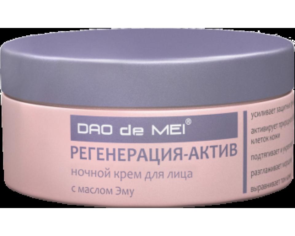 """Naktinis veido odos kremas ,,DAO de MEI"""" su stručio EMU taukais ir peptidais 50 g."""